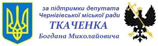 Депутат Ткаченко Богдан Миколайович